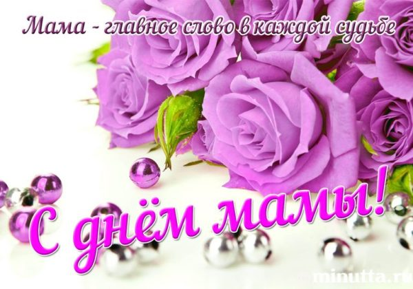 Открытки с Днем Матери цветами