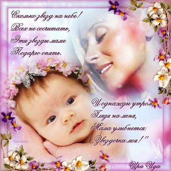 Открытки с Днем Матери с малышом