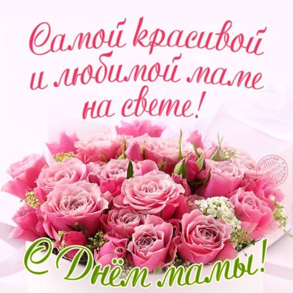 Открытки с Днем Матери с цветами и стихами