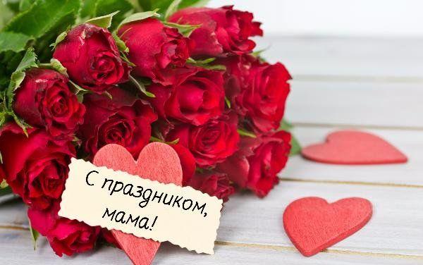 День Матери в России в 2018 году какого числа