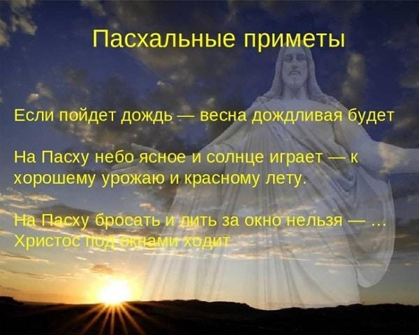 Пасха в 2020: году какого числа у православных, приметы