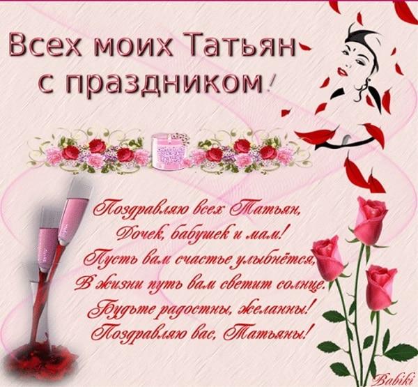 Поздравление в стихах для Татьяны