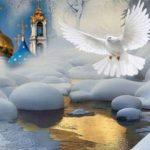 Крещенская вода: когда набирать в 2019 году 18 или 19 января