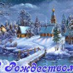 Поздравления с Рождеством 2021: в стихах и прозе красивые