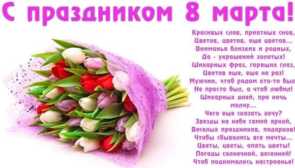 Поздравления с 8 Марта женщинам: в стихах и прозе бабушке