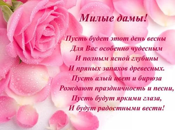 Поздравления с 8 Марта женщинам: в стихах и прозе любимой