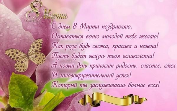 Поздравления с 8 марта коллегам-женщинам в стихах