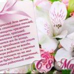 Поздравления с 8 марта коллегам-женщинам в стихах и прозе