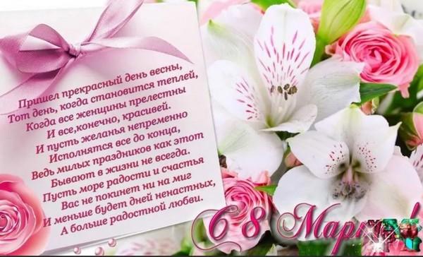 Поздравления с 8 Марта женщинам: в стихах и прозе