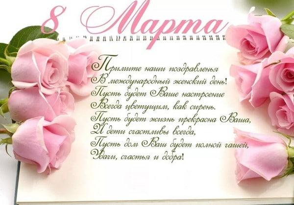 Поздравления с 8 марта коллегам-женщинам прикольные