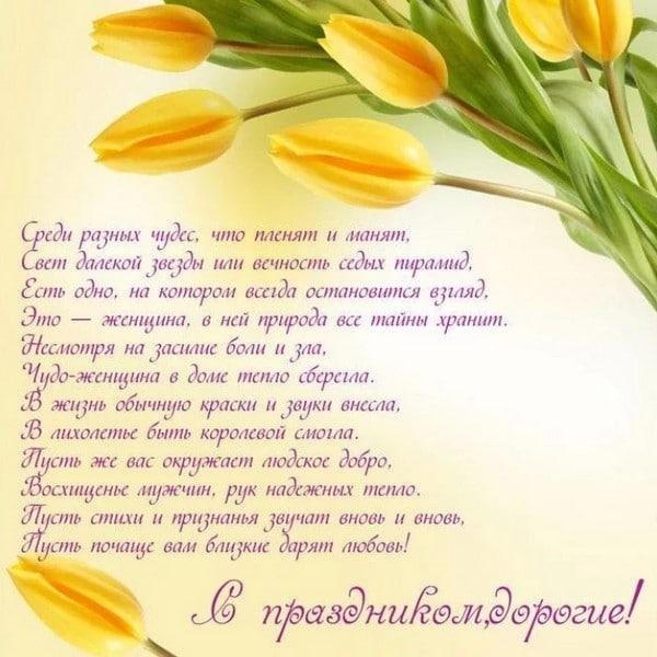 Поздравления с 8 Марта женщинам: в стихах и прозе подруге