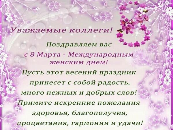 Поздравления с 8 марта коллегам-женщинам в прозе