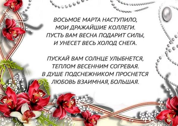 Поздравления с 8 марта коллегам-женщинам от женщин